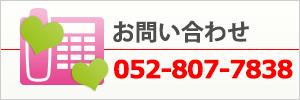 お問い合せ 052-807-7838 【受付時間】24時間対応